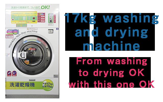 17kg washing and drying machine