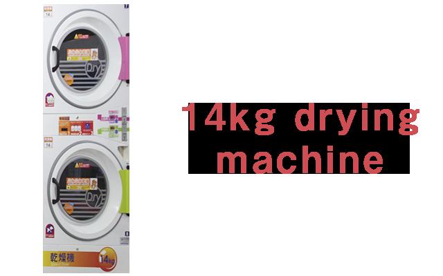14kg washing and drying machine