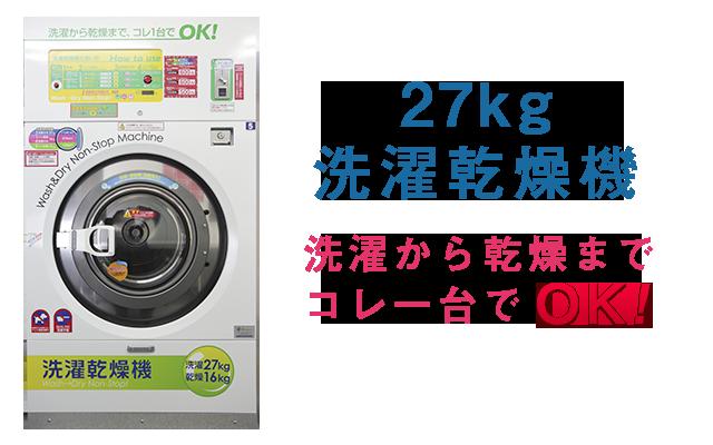 27kg洗濯乾燥機