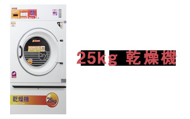 25kg乾燥機
