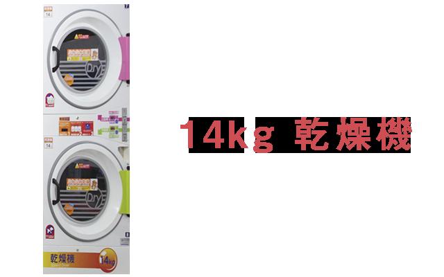 14kg乾燥機