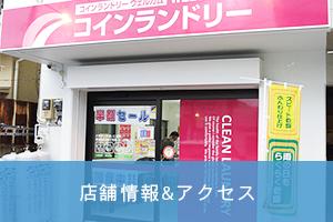 店舗情報&アクセス